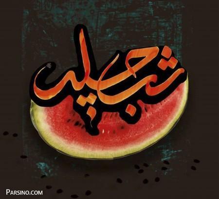 پروفایل شب یلدا , عکس نوشته شب یلدا , عکس پروفایل برای تبریک شب یلدا